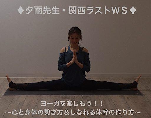 《終了》~満員御礼~ 12/16(日)夕雨先生・関西ラストWS【ヨーガを楽しもう!!~心と身体の繋ぎ方&しなれる体幹の作り方~】