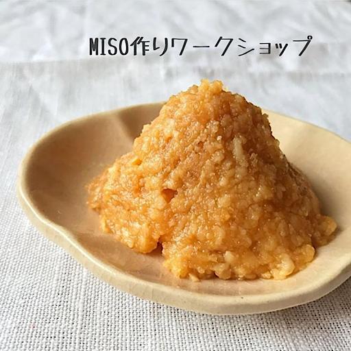 3/28日・4/11日開催!【MISO作りイベント】